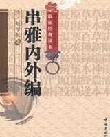 《串雅内外编》在线阅读