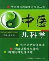 《中医儿科学》在线阅读