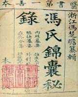《冯氏锦囊秘录》在线阅读
