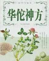 《华佗神方》在线阅读