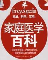 《家庭医学百科·预防保健篇》在线阅读