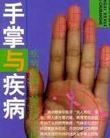 《手掌与疾病》在线阅读