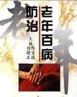《老年百病防治》在线阅读
