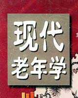 《老年学》在线阅读