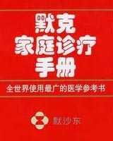 《默克家庭诊疗手册》在线阅读