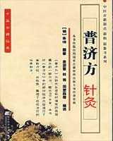 《普济方・针灸》在线阅读