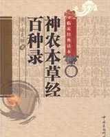 《神农本草经百种录》在线阅读