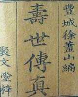 《寿世传真》在线阅读