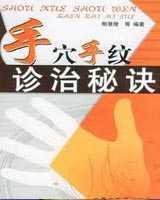 《手穴手纹诊治》在线阅读