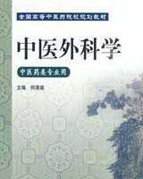 《中医外科学》在线阅读