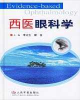 《西医眼科学》在线阅读
