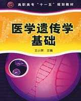 《医学遗传学基础》在线阅读
