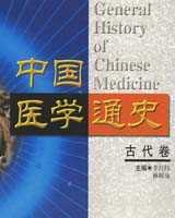《中国医学通史》在线阅读