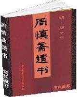 《周慎斋遗书》在线阅读
