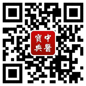 戳我下载:中医宝典App