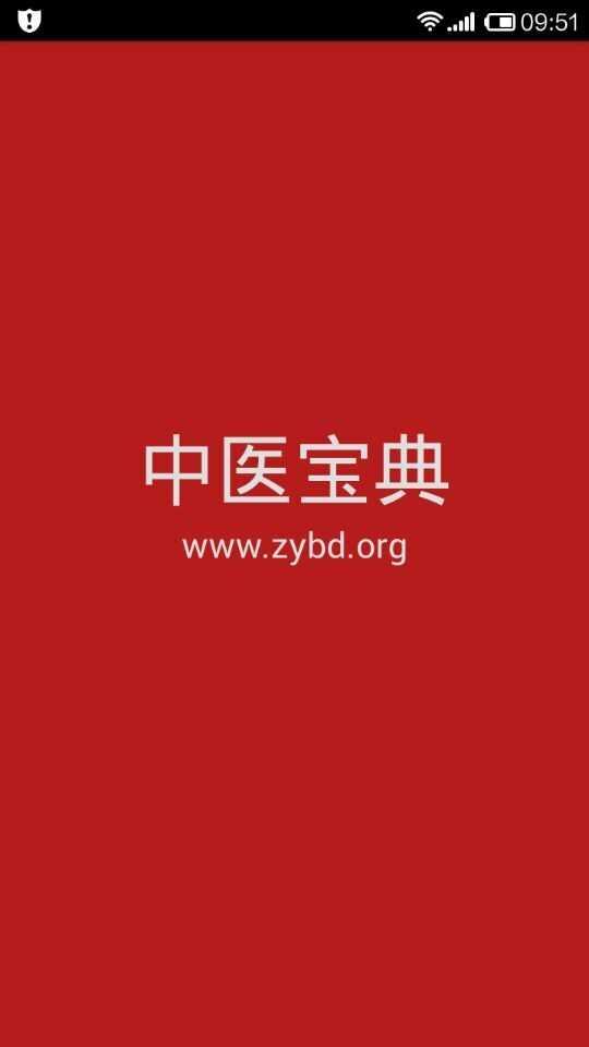中医宝典App启动画面
