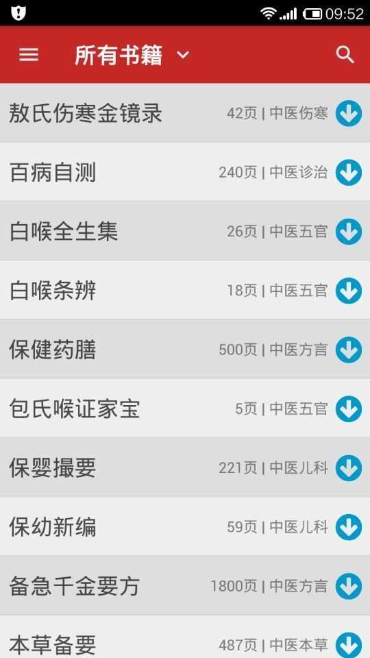 中医宝典App所有书籍列表