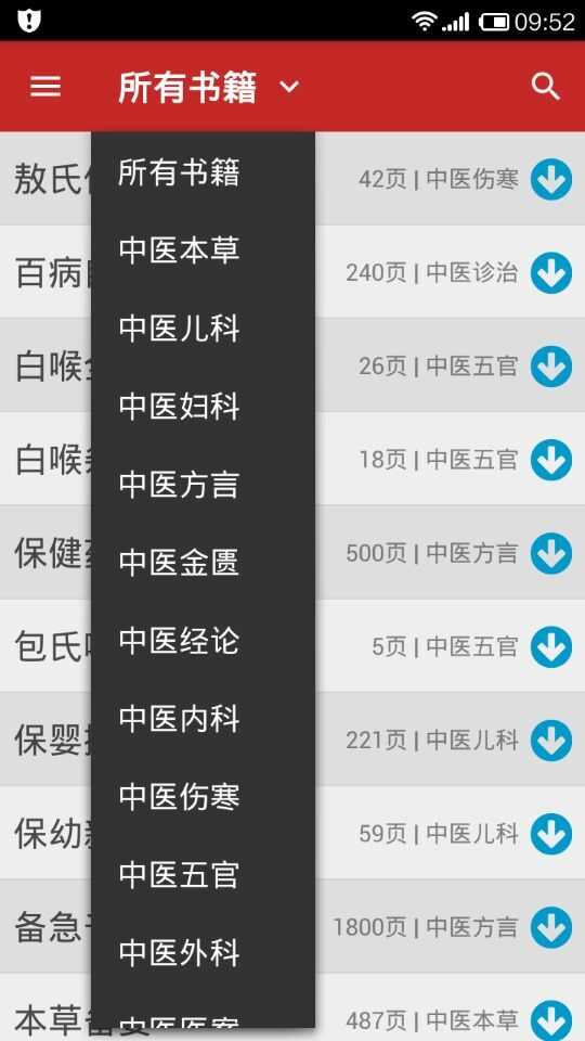 中医宝典App中医书籍分类
