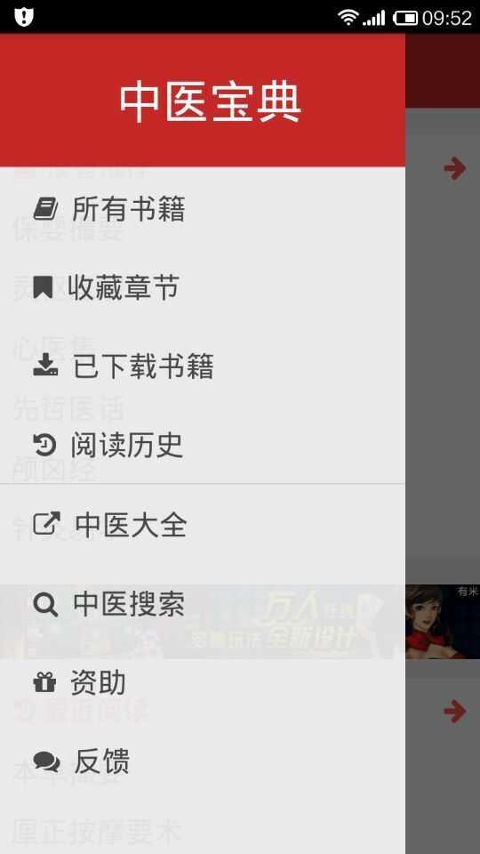 中医宝典App菜单栏目