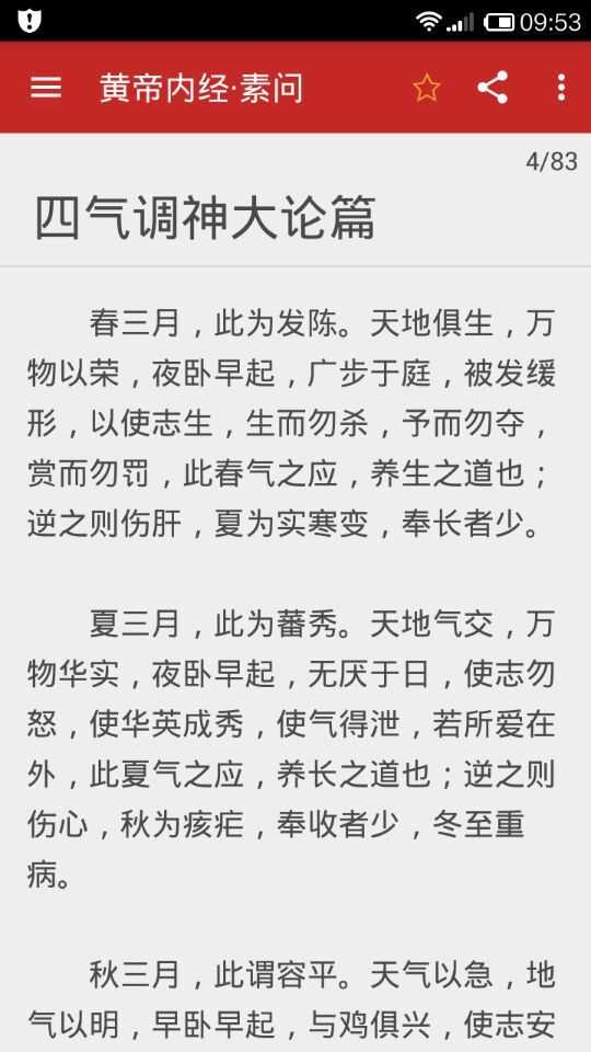 中医宝典App中医书籍章节页面