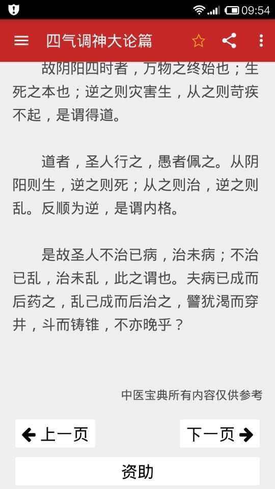 中医宝典App章节页面预览