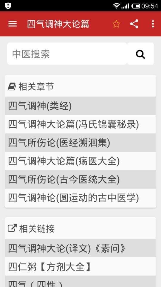 中医宝典App相关章节和相关链接