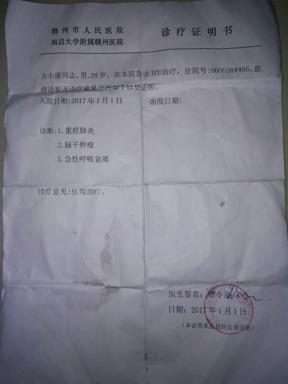 赣州市人民医院诊疗证明书